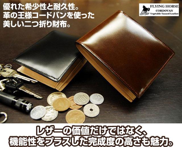 コードバン 二つ折り財布