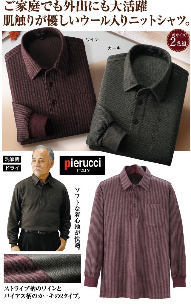 あったかウール入りニットシャツ2色組