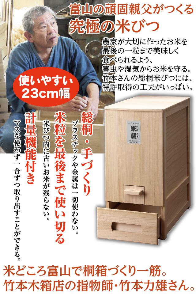 竹本木箱店 総桐計量米びつ