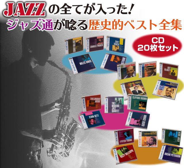 不滅のジャズ ベストセレクション