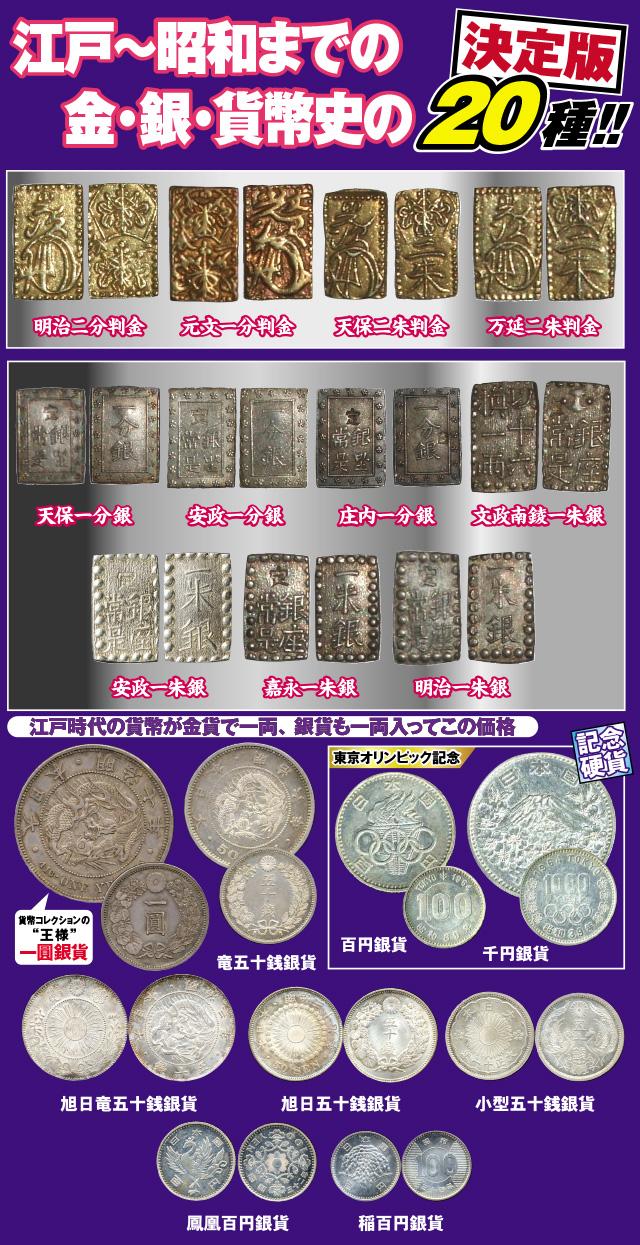 金・銀・貨幣史の決定版20種│銀...