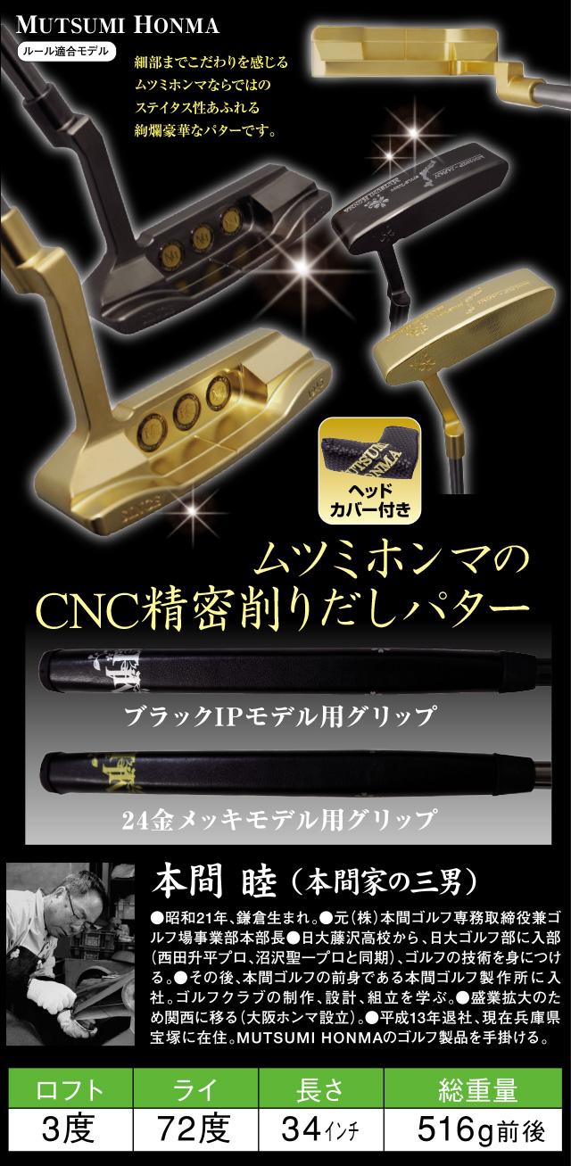 ムツミホンマ CNC精密削りだしパター ブラックIPモデル