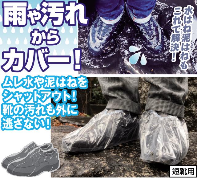 短靴用シューズカバー20枚組