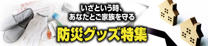 防災バナー2019