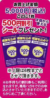 500円バナー
