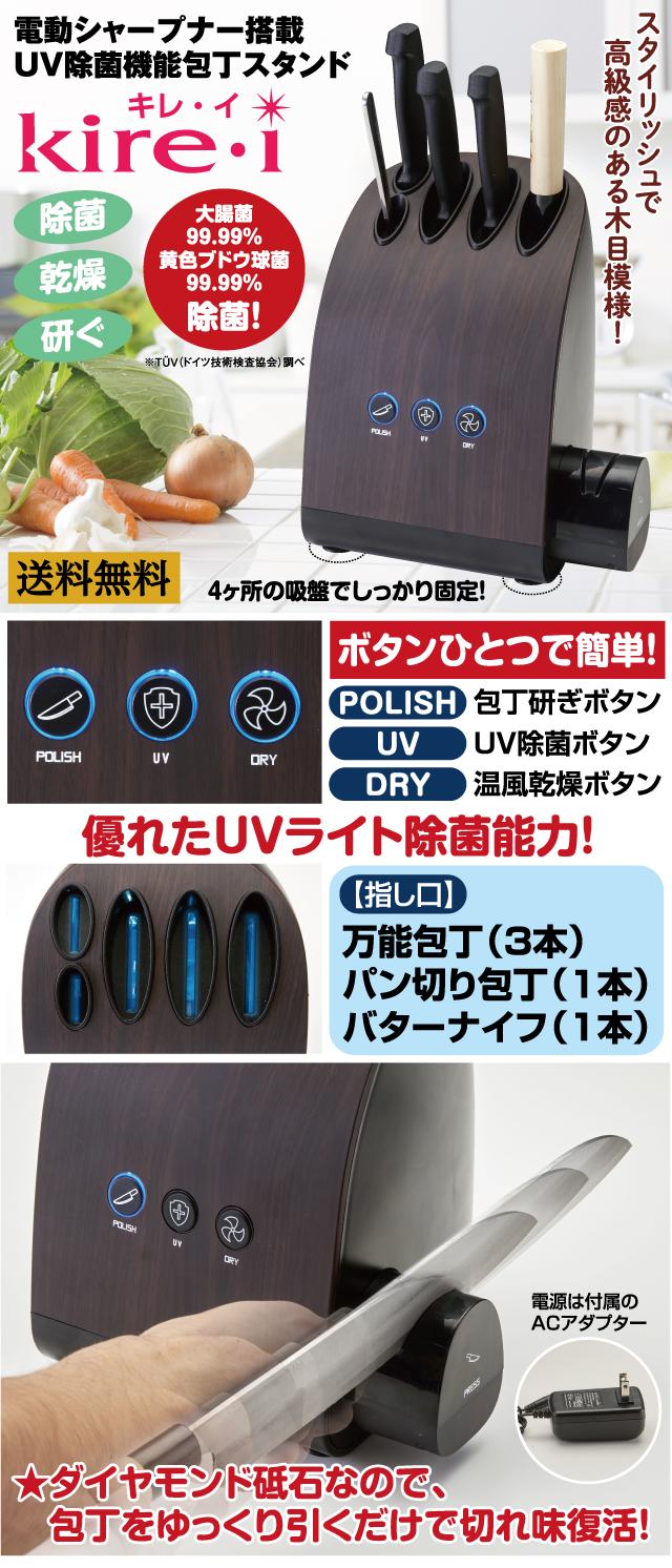 プUV除菌・温風・シャープナー付き包丁スタンド「kirei」