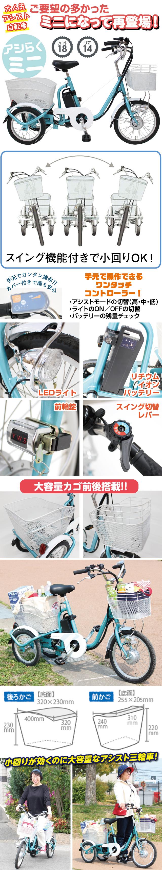 アシらくミニ 電動アシスト三輪車