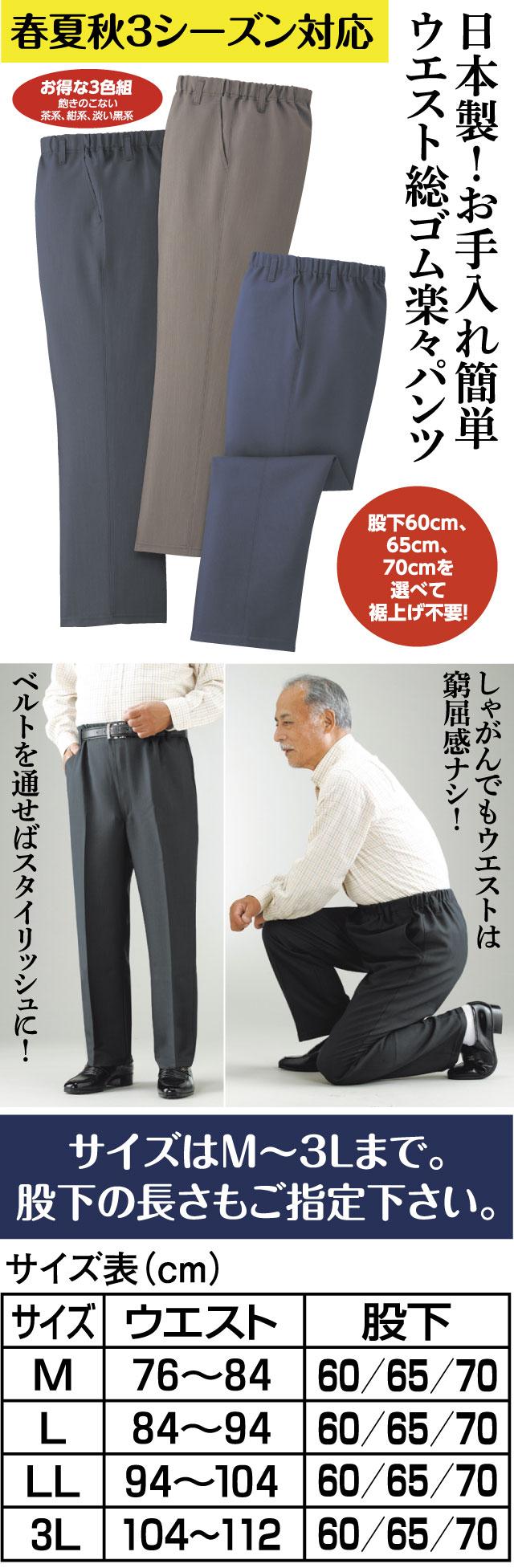 日本製お手入れ簡単楽々パンツ3色組