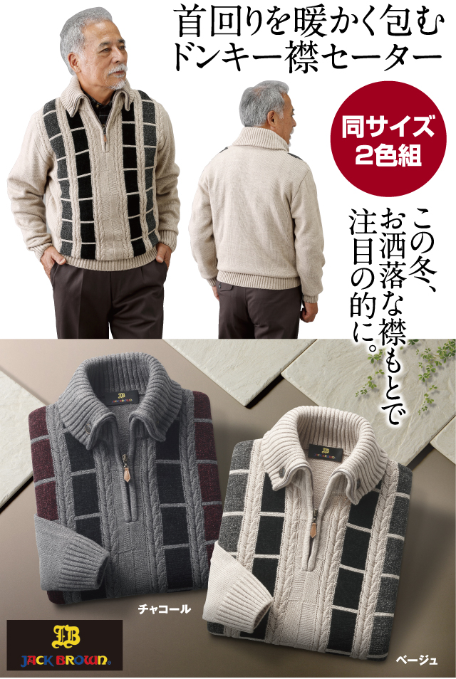 ドンキー襟セーター2色組