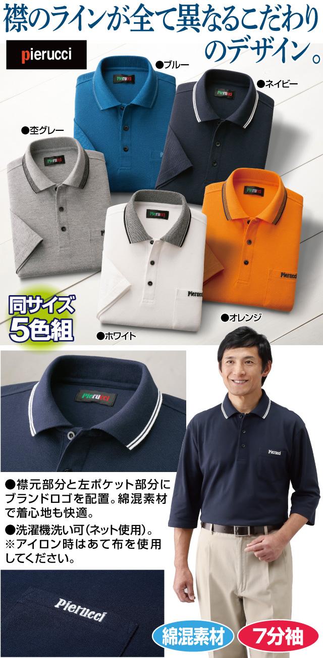 カジュアル7分袖ポロシャツ5色組