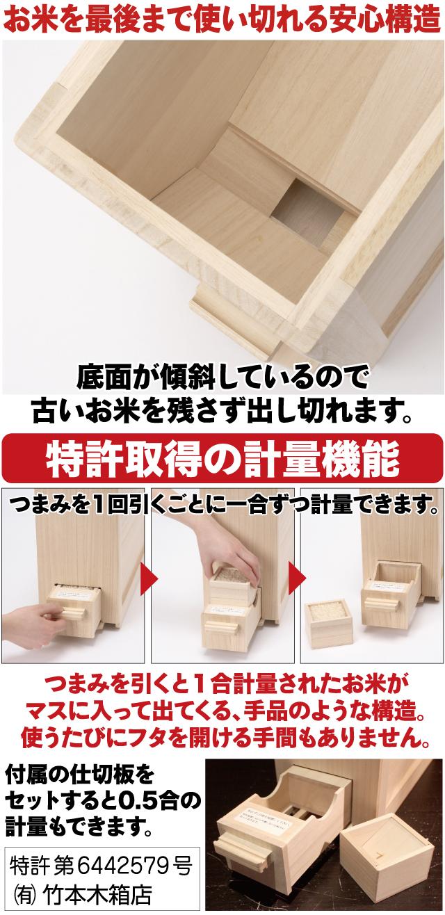 竹本木箱店 総桐計量米びつコンパクト