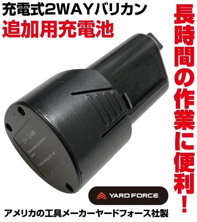 充電式・コードレス2WAYバリカン 追加用充電池