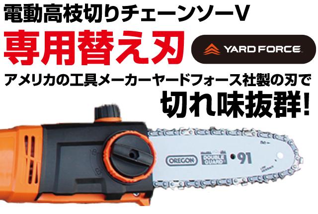 電動高枝切りチェーンソーV専用替え刃
