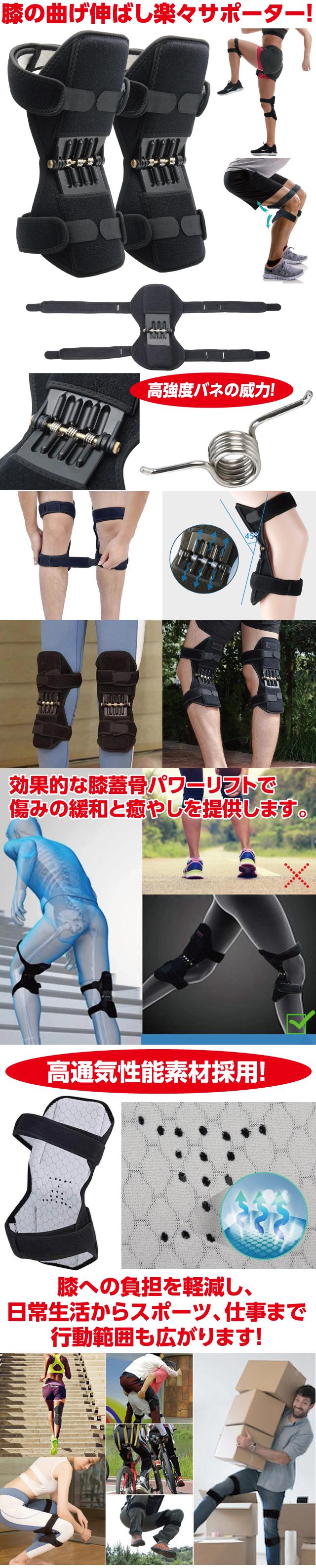膝バネサポーター