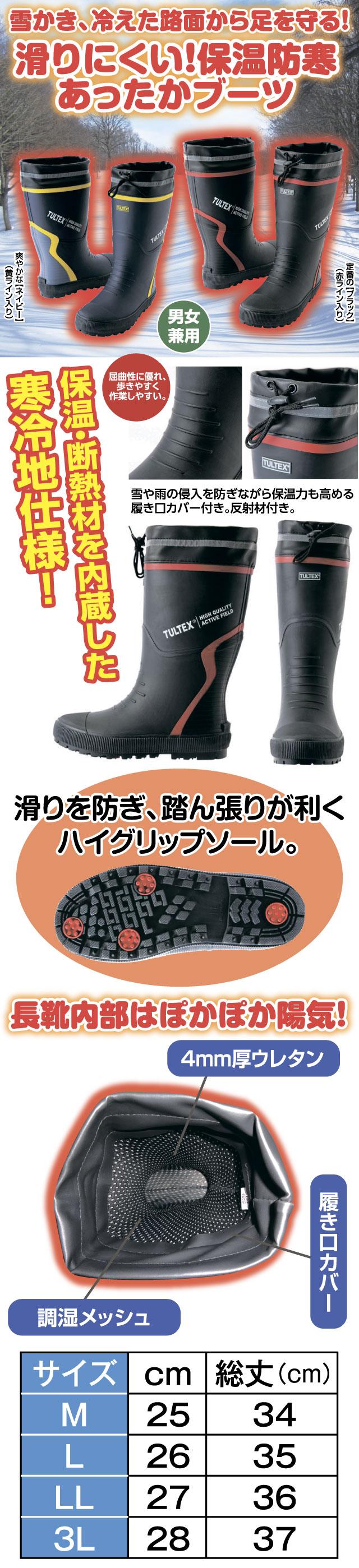 保滑りにくい保温防寒あったかブーツ