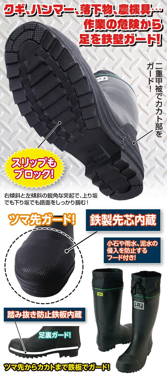 鉄壁ガード! 安全作業ブーツ