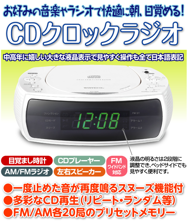 CDクロックラジオ