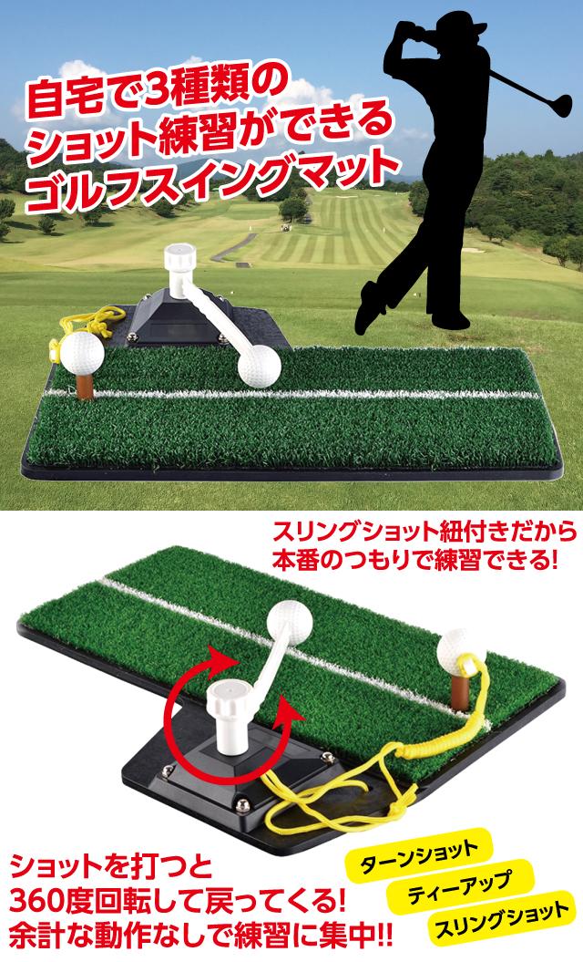 ゴルフスイングマット