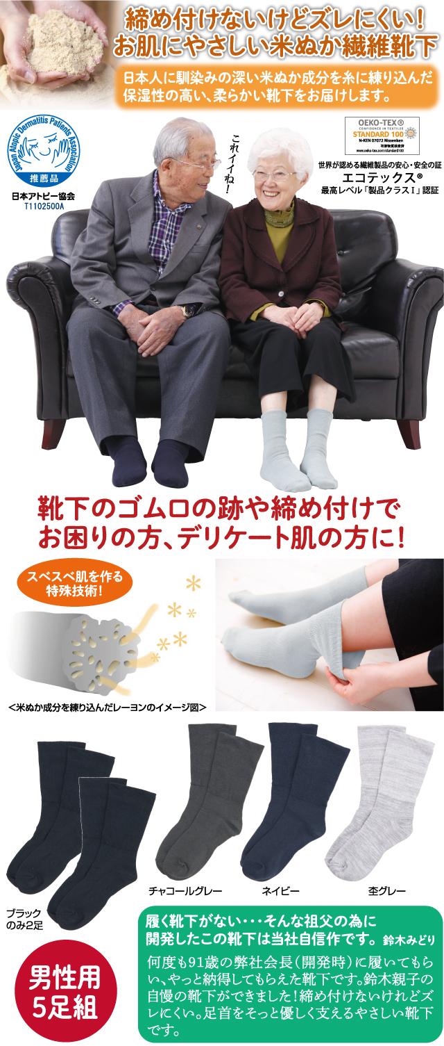 歩くぬか袋 締め付けない靴下・男性用5足組
