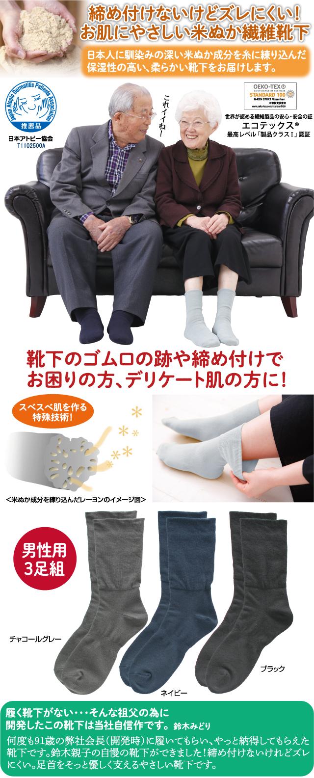 歩くぬか袋 締め付けない靴下・男性用3足組