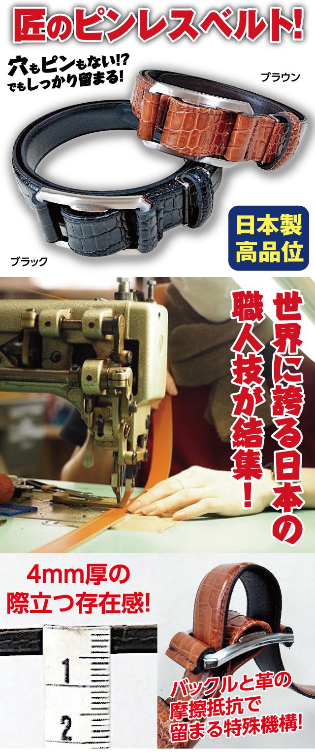 日本の匠が生んだピンレス・ベルト