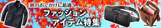 秋ファッションバナー