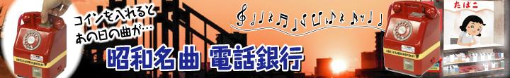 昭和名曲 電話銀行バナー