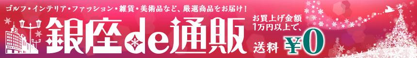 銀通クリスマス2016