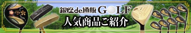 ゴルフバナー人気商品
