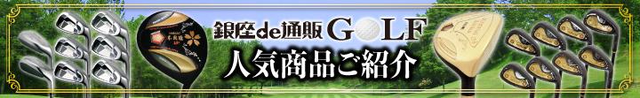 ゴルフバナー人気商品720