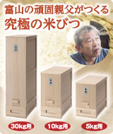 米びつサイドバナー
