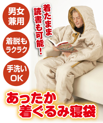着ぐるみ寝袋サイドバナー