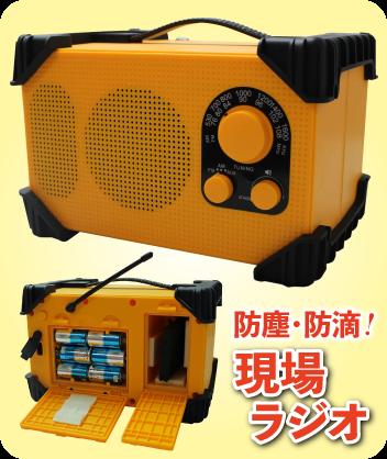 現場ラジオ