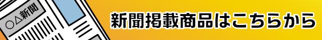 新聞掲載バナー新2