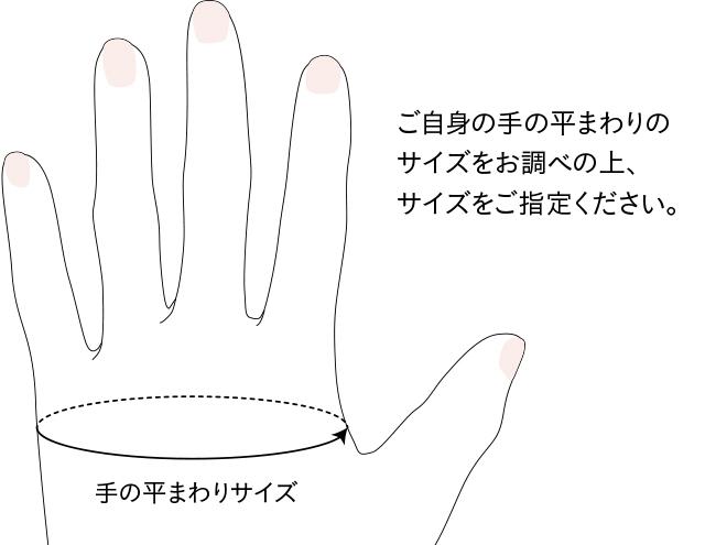 手のひらまわりサイズ