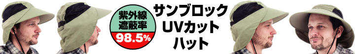 UVカットハットバナー