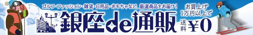 銀通冬バナー2019