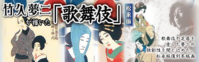 夢二歌舞伎バナー